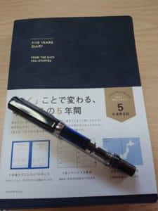 マークス5年連用日記